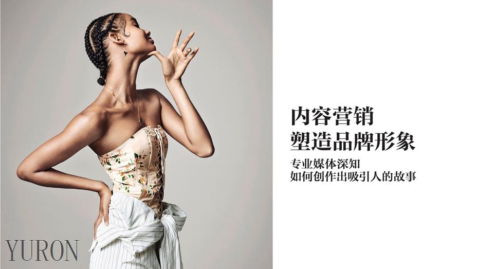 世界知名时装杂志_世界时装之苑ELLE-杂志广告投放-广告投放最新价格
